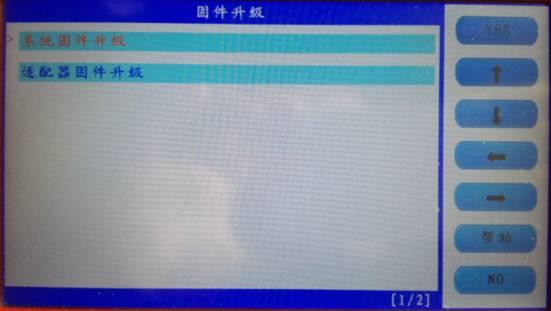 skp1000-key-programmer-firmware-update-03