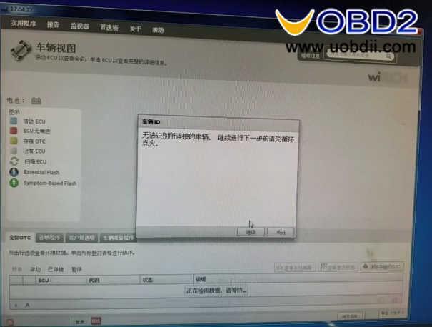 Solve wiTech MicroPod 2 Software Register Problem (10)