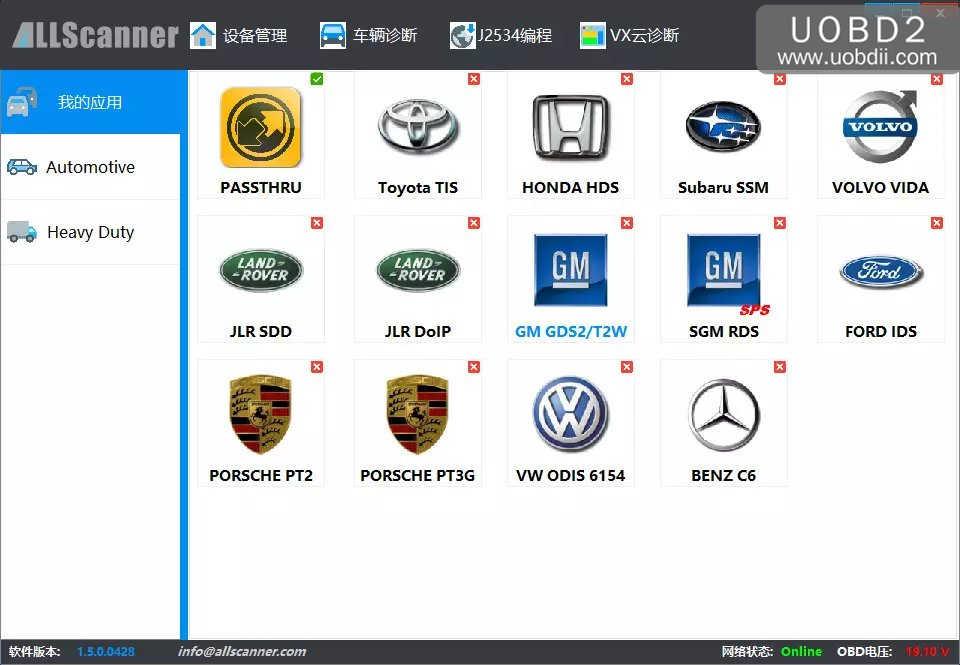 vx-manager-update-v1-5-0-build-0428-03