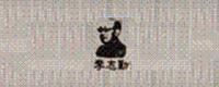 lishi-logo