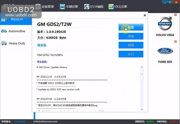 04.2019-gds2-download-install-7