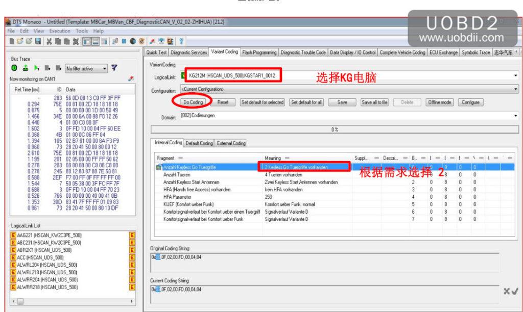 benz-w212-retrofit-program-code-offline-by-sdconnect-c4-plus-08